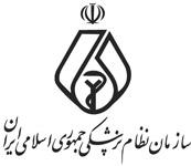 سازمان نظام پژشکي جمهوري اسلامي ايران