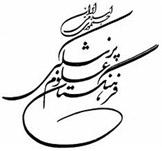 فرهنگستان علوم پزشکي جمهوري اسلامي ايران